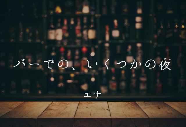 バーでの、いくつかの夜